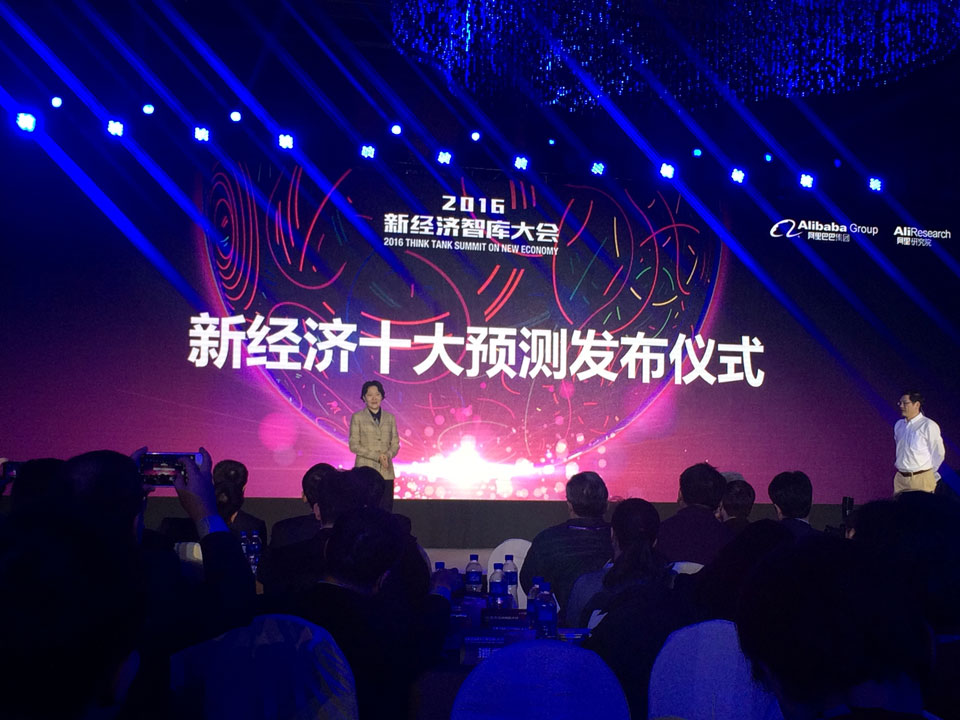 eNotus Alibaba Global Think Tank Summit on the new Economy3