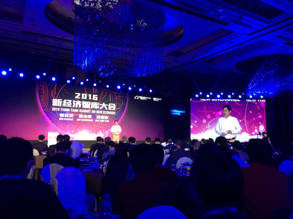eNotus-Alibaba-Global-Think-Tank-Summit-on-the-new-Economy